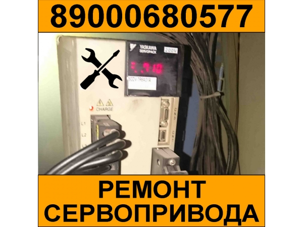 Ремонт сервопривода Yaskawa Omron Servopack SGDH