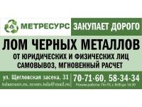 Металлолом сдать в Туле, черного лома от 14000 , цветной 335 руб/кг