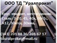 Круг сталь 30хгса калиброванный, пруток сталь 30хгса х/т. От 4,0мм.