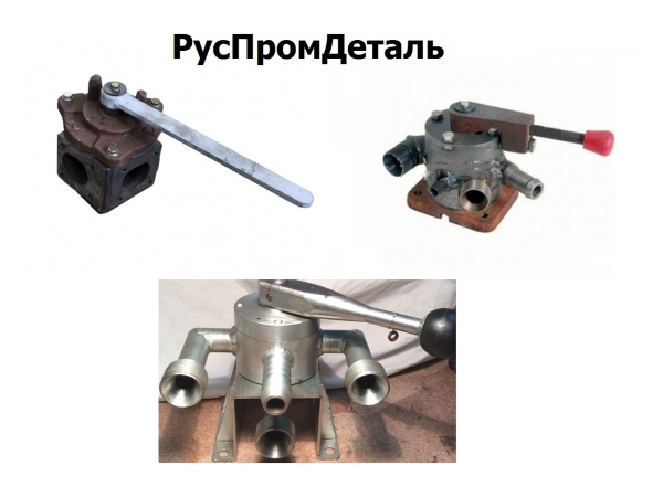 Кран ассенизаторский 4-х ходовой АНМ-53Э.03.18.000
