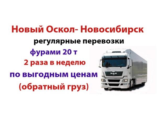 Новый Оскол - Новосибирск фура 20т 2 раза в неделю
