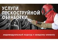 Компания «Ресурс» предлагает услуги по пескоструйной обработке