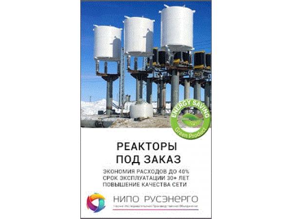 Электрические токоограничивающие реакторы до 330 кВ