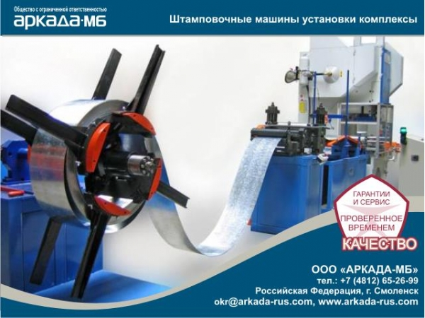 Производим штамповочные и перфорационные комплексы Аркада-МБ
