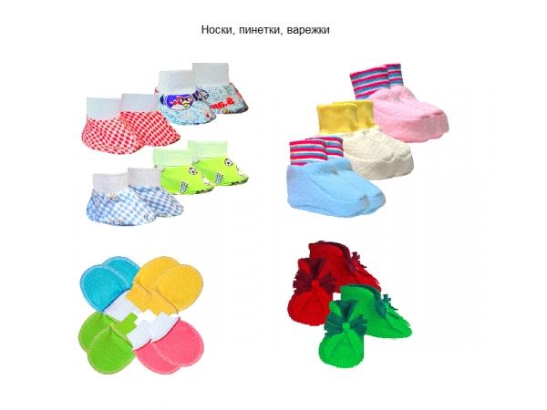 Носки, пинетки, варежки для новорожденных в ассортименте.