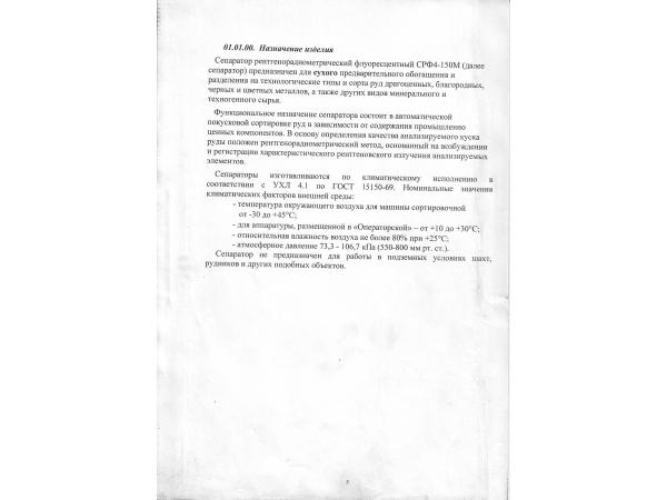 Сепаратор рентгенорадиометрический срф4-150М