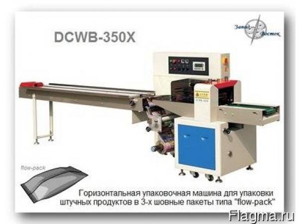 Горизонтальная упаковочная машина DCWB-350X