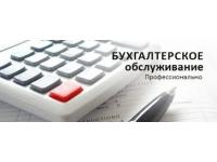 Бухуслуги с гарантией до 3-х лет. в Новосибирске