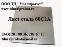 Лист сталь 60с2а , сталь 65Г, рессорно-пружинный ГОСТ 14959-79.