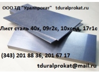 Лист сталь 08кп, лист холоднокатаный 08кп  ГОСТ 19904-90.