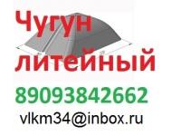чугун литейный Л1-Л6 ГОСТ 4832-95