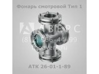 Фонарь смотровой АТК 26-01-1-89