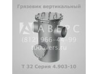 Грязевики Серия 4.903-10 Выпуск 8