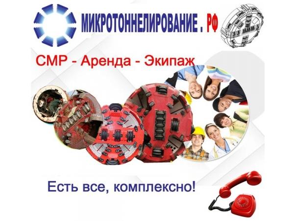 Микротоннелирование и аренда комплекса AVN 800-2000 с экипажем