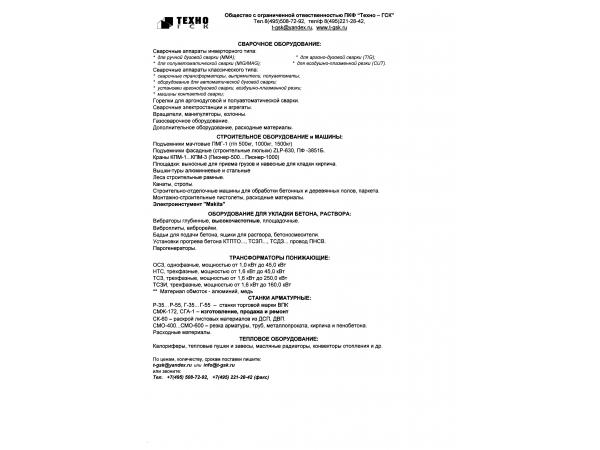 ЭП-210 Электропривод для глубинного вибратора