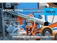 Бизнес-план производства труб  и профилей из нержавеющей стали