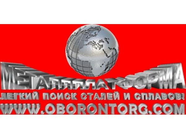 Металл для предприятий ВПК (ОПК), Авиации, Роскосмоса и Машиностроения