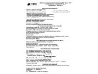 Выпрямитель сварочный многопостовой ВДМ-1600C