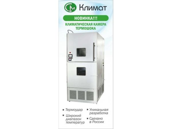 Камера термошока СМ -70/100-80 ТШ