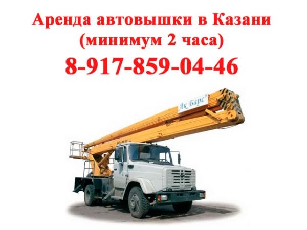 АВТОВЫШКА АГП АРЕНДА КАЗАНЬ (минимум 2 часа). 8-917-859-0446 АвтоСпецТ