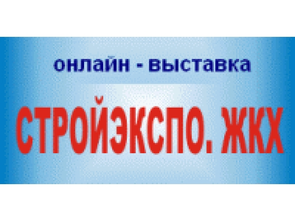 Виртуальная выставка Стройэкспо.ЖКХ(онлайн)