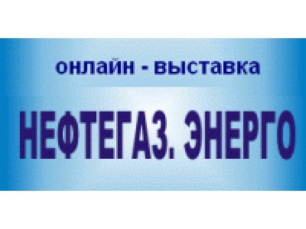 Виртуальная выставка НефтьГаз.Энерго(онлайн)
