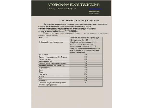 Услуги по агрохимическому обследованию почвы