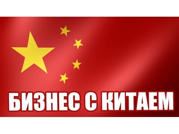 Прайс листы Китай