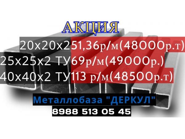 ТРУБЫ Б/У и металлопрокат по выгодным ценам
