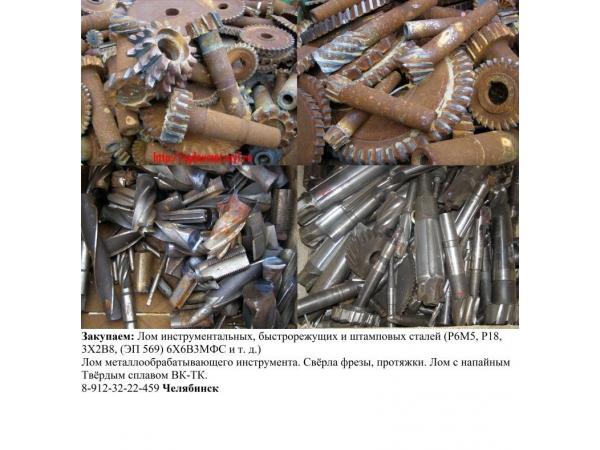 Лом р6м5, Р18, Р6М5К5, быстрорез, лом быстрореза, ВК-ТК, инструмент
