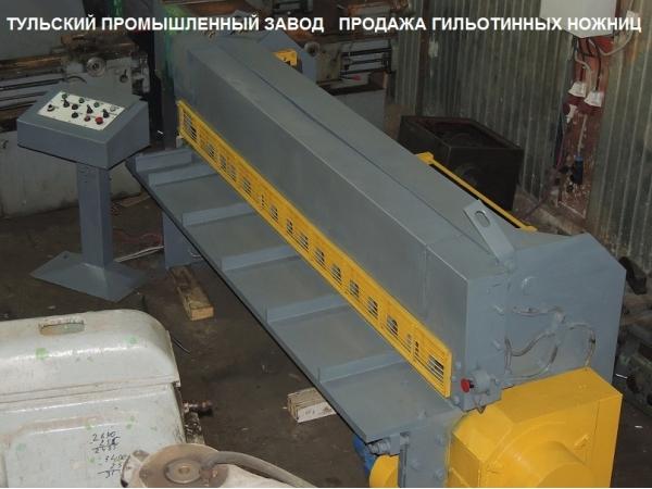 В наличии ножницы гильотинные СТД-9 4х2500мм после капитального ремонт