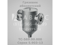 Грязевик ТС-569
