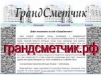 Профессиональное составление смет по РФ