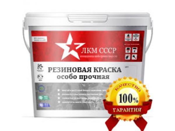 Резиновая краска универсальная ЛКМ СССР