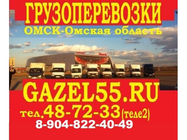 недорогие грузоперевозки Омск область  с грузчиками газель gazel55ru