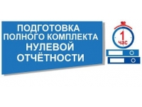 Нулевая отчетность по всей России