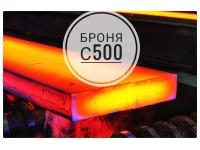 Лучшая износостойкая сталь С-500 Ту 18101- 2017