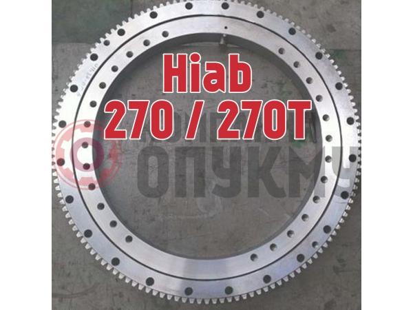 Опорно поворотное устройство (ОПУ) Hiab (Хиаб) 270 / 270T