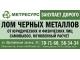 Металлолом в Туле, демонтаж, самовывоз от 14000 руб/тн