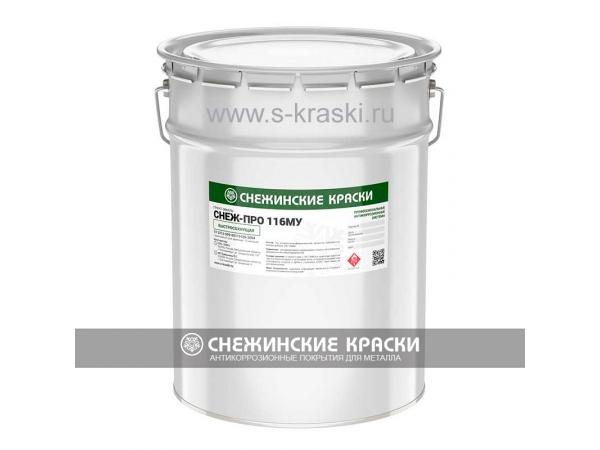 СНЕЖ-ПРО - антикоррозионное покрытие для жд транспорта, станков, бетон