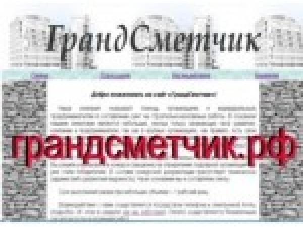 Составление смет г. Москва и московская обл.