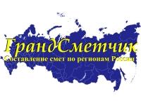 Составление смет г. Санкт-Петербург и ленинградская обл.