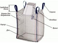 Биг-Беги мягкие контейнеры