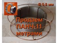 Продаем ПАНЧ 11 диаметр 0,8 мм метрами (цена 1 м - 90 руб.)