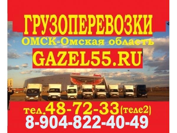 Грузовое такси gazel55 с грузчиками по Омску недорого 89048224049