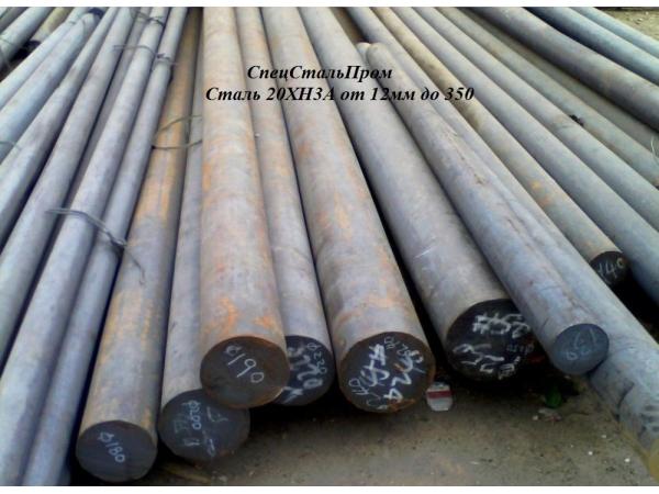 20ХН3А Круг стальной от 12 до 350мм. Резка в размер