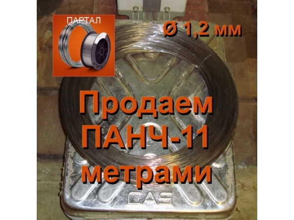 Продаем ПАНЧ-11 диаметр 1,2 мм метрами (цена 1 м - 90 руб.)
