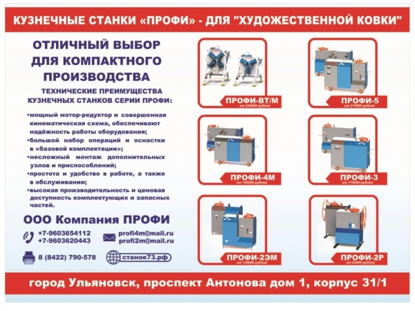 Кузечные станки серии ПРОФИ для «художественной ковки» и гибки проката