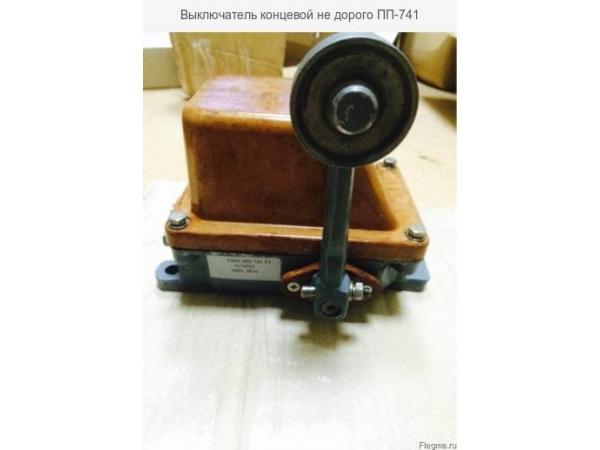 Выключатели ПП-741