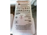 Сульфат аммония (аммоний сернокислый)